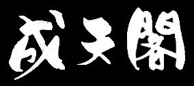 【公式サイト】天ヶ瀬観光ホテル 成天閣